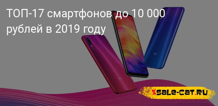 ТОП-17 смартфонов до 10 000 рублей в 2019 году