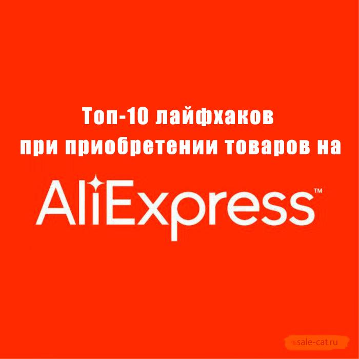 Топ-10 лайфхаков при приобретении товаров на Алиэкспресс