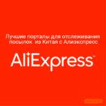 Лучшие порталы для отслеживания посылок из Китая с Алиэкспресс: ссылки на отслеживание