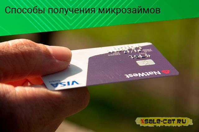 Займы, которые дают абсолютно всем на карту