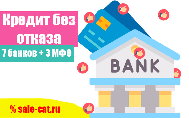 Банки, которые дадут кредит практически без отказа — ТОП-7