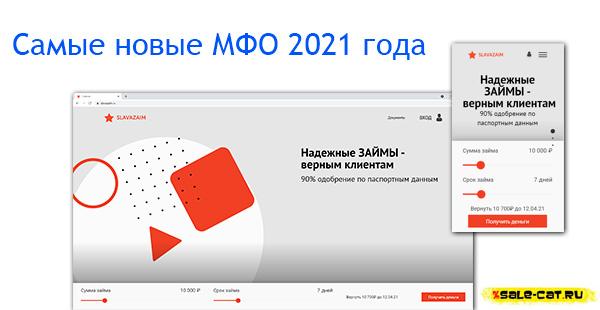 Самые новые МФО 2021 года, дающие займы без отказа