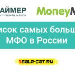 Список самых больших МФО в России