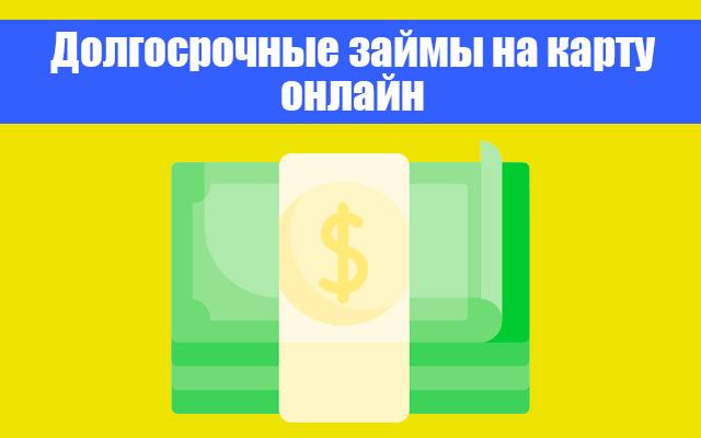Долгосрочные займы на карту онлайн