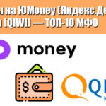 Займы на ЮMoney (Яндекс.Деньги) и Киви (QIWI) - ТОП-10 МФО