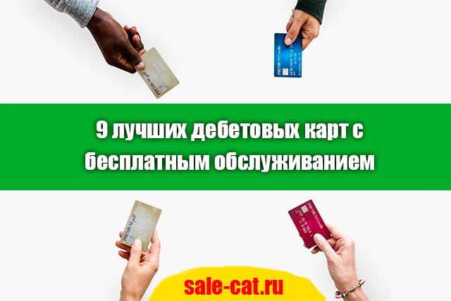 Дебетовые карты с бесплатным обслуживанием в 2021 году