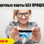 Кредитные карты БЕЗ ПРОЦЕНТОВ с льготным периодом в 2021 году