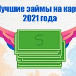 Лучшие займы на карту 2021 года: ТОП-10
