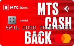 МТС – карта «Cashback»