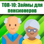 ТОП-10: Займы для пенсионеров 👴 в 2021 году