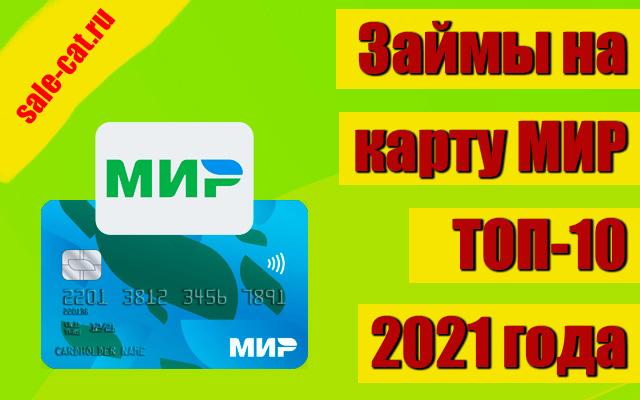 Займы на карту МИР 🌎 - ТОП-10 2021 года