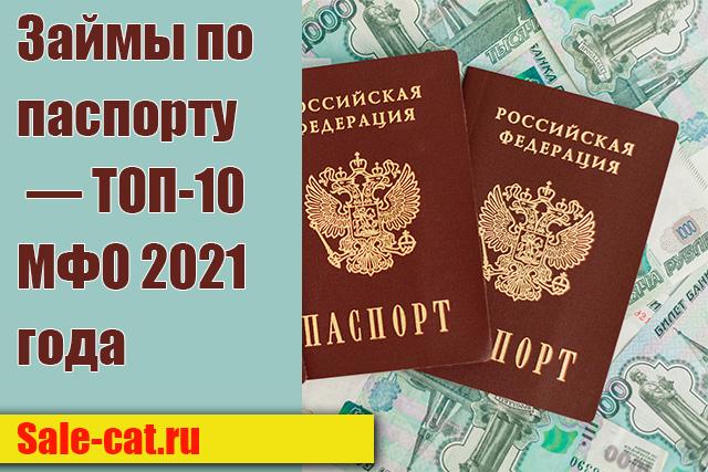 Займы по паспорту - ТОП-10 МФО 2021 года