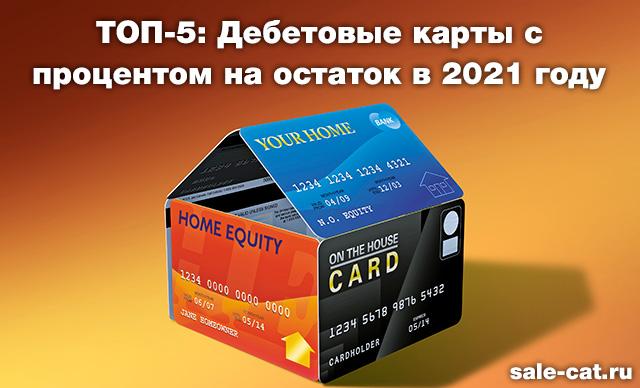 ТОП-5: Дебетовые карты с процентом на остаток в 2021 году