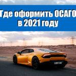 Где оформить ОСАГО в 2021 году