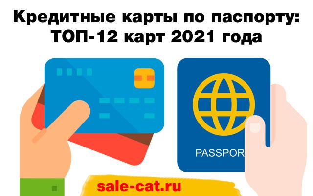 Кредитные карты по паспорту: ТОП-12 карт 2021 года