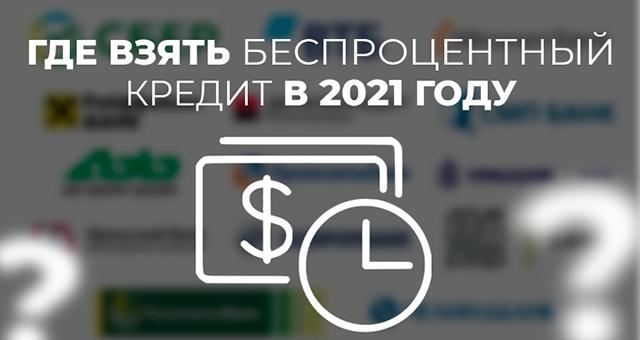Где взять беспроцентный кредит в 2021 году