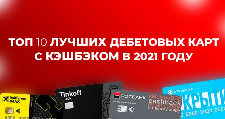 ТОП-10 лучших дебетовых карт в 2021 году