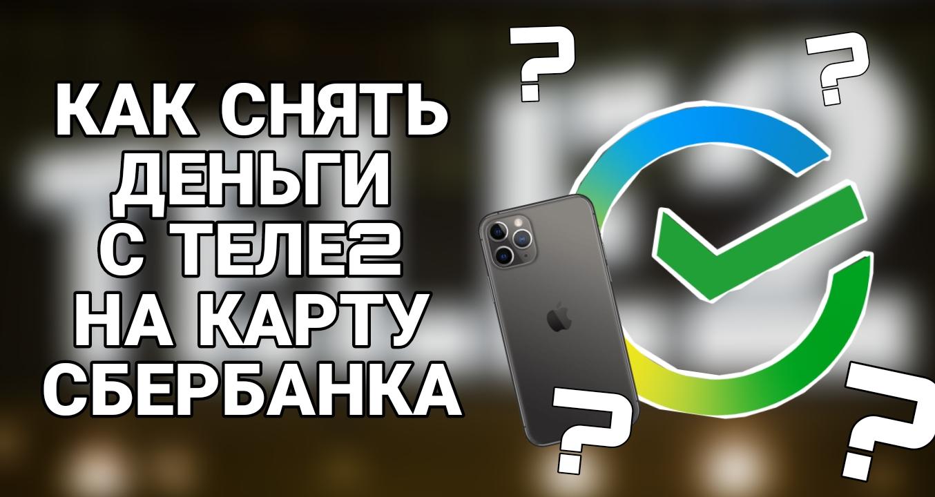 Как снять деньги с телефона Теле2 на карту СберБанка